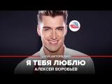 Алексей Воробьев - Я Тебя Люблю (#LIVE Авторадио)