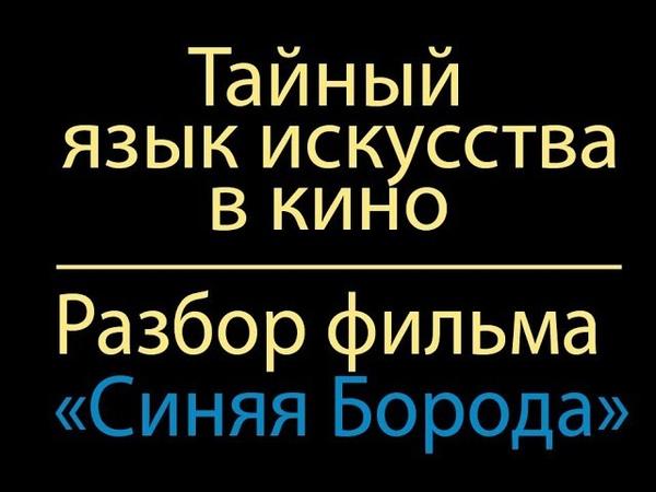 Разбор фильма СИНЯЯ бОРОДА