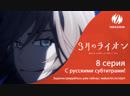 3 gatsu no Lion 8 серия фрагмент с русскими субтитрами