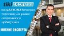ТИКИ Экспресс. Мнение эксперта Виталия Стрекотина.