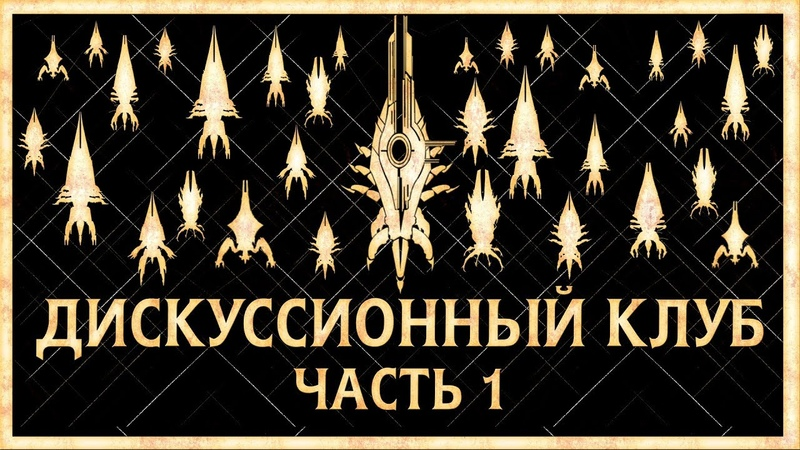 Выпуск 1. Жнец протеан это база коллекционеров? | Дискуссионный клуб - Mass Effect