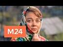 Тайны кино: Любовь и голуби - Москва 24