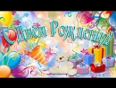 Футаж заставка для видеомонтажа HD С Днём Рождения Детский
