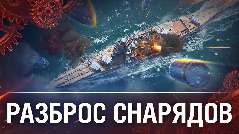 Как это работает: Стрельба и Баллистика | World of Warships