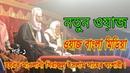 Bangla Waz | maulana sirajul islam waz | Waz 2018 | Waz Bangla Media 02