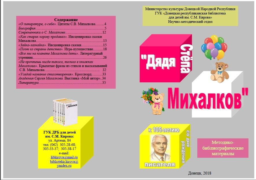 105-летний юбилей Сергея Михалкова, научно-методический отдел, Донецкая республиканская библиотека для детей, издательская деятельность