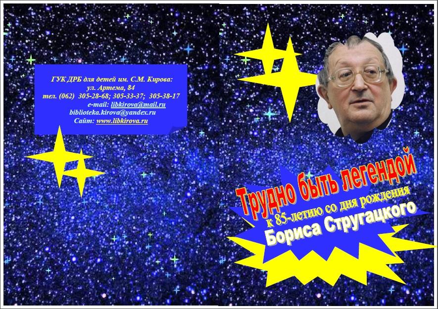 85-летний юбилей Бориса Стругацкого, научно-методический отдел, Донецкая республиканская библиотека для детей