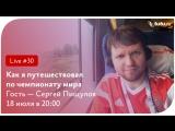 Как я путешествовал по чемпионату мира    Туту.ру Live #30