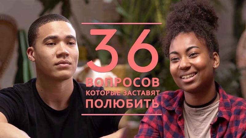 Сможет ли Пара Влюбиться Ответив на 36 Вопросов Свидание Вслепую