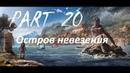 Assassin's Creed Odyssey Прохождение игры часть 20 Остров невезения Мы искатели сокровищ