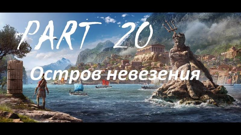 Assassin's Creed Odyssey/Прохождение игры часть 20/Остров невезения/Мы искатели сокровищ