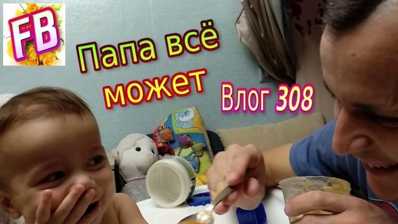FB Влог 308 Посылка с АлиЭкспресс Новое блюдо Прикол с Жуликом