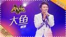 """20181221周深《大鱼》:王晰李琦太""""入戏""""眼泪绷不住 - 单曲纯享《声入人心》 Super-Voc"""