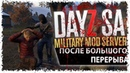 DayZ SA MILITARY MOD SERVER - ПОЛСЛЕ БОЛЬШОГО ПЕРЕРЫВА 144 [Стрим 1080p 60HD] No Comme