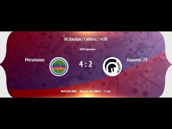 НМФЛ 2018 19 Высшая лига ЮВАО МФК Мегаполис 4 2 МФК Ахиллес'29 1 й тайм