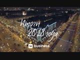 Итоги 2018 года от ВКонтакте для бизнеса