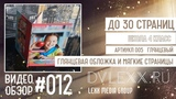 Выпускной фотоальбом для 4 класса от 8 до 30 мягких глянцевых страниц в Челябинске Видео обзор #012