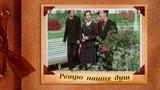 Ретро 60 е - Михаил Новохижин - Однажды приходит к нам эта (клип)