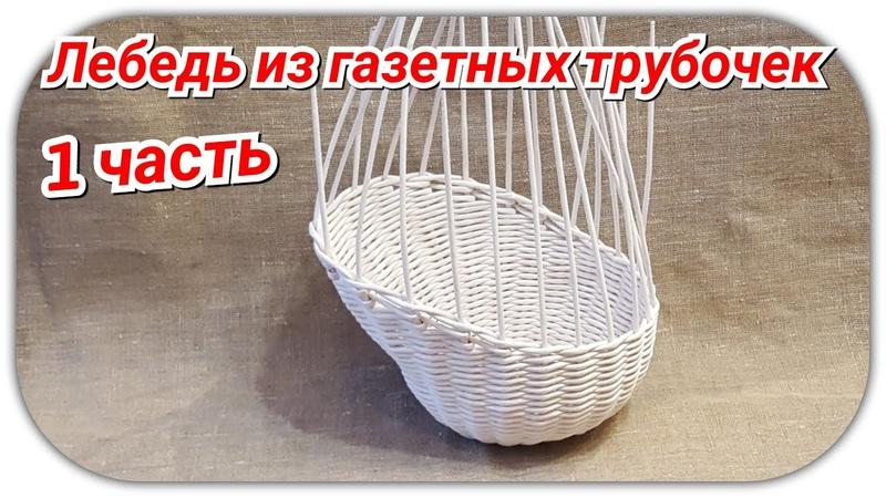 Плетем Лебедя из газетных трубочек 1! Трансляция! 10.01.19