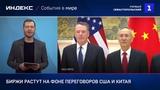 Биржи растут на фоне переговоров США и Китая