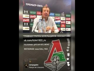 Полная запись пресс конференции Юрия Павловича после матча со спартаком