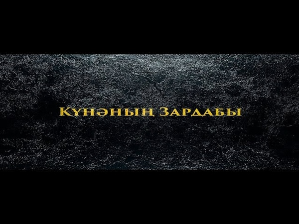 Күнәның Зардабы /Ерлан Ақатаев ᴴᴰ