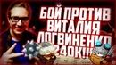 БОЙ ПРОТИВ ВИТАЛИЯ ЛОГВИНЕНКО 240К | WORMIX БОЙ №58