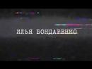 Илья Бондаренко 15.22 сек (WR) VIII Чемпионат Мира среди юношей.