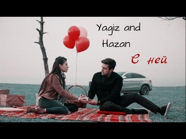 Yagiz and Hazan || С ней