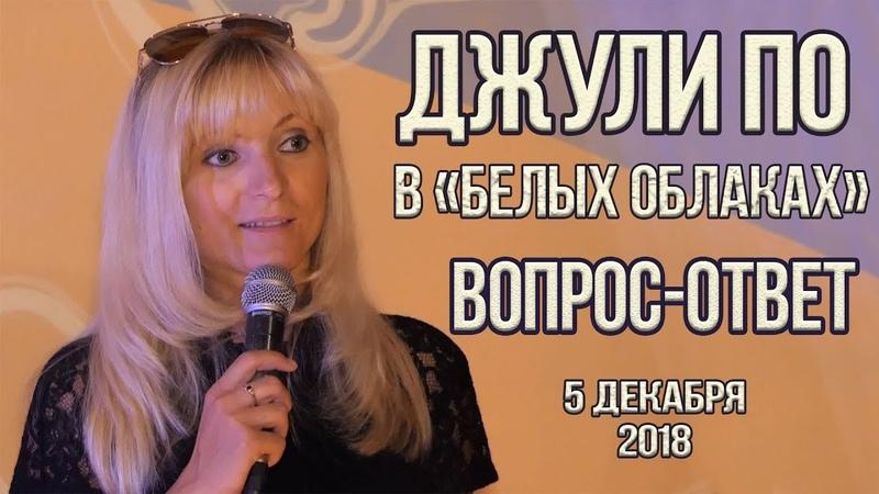 Джули По КЦ Белые облака вопрос ответ 05 12 2018