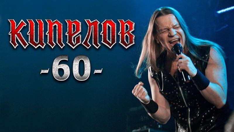 Кипелов 60 Концерт в Adrenaline Stadium 01 12 2018 LIVE HD