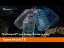 Проблема №1 для Криму Де взяти воду Крим Реалії ТБ