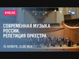 Современная музыка России. Репетиция оркестра