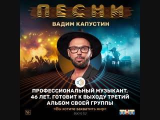 Новые ПЕСНИ - Вадим Капустин