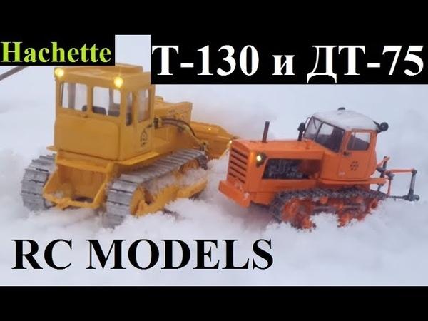 Т-130 и ДТ-75 радиоуправляемые трактора Hachette в 43 масштабе на уборке снега