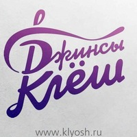 "Логотип  Группа ""ДжинSы Клёш"""