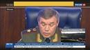 Новости на Россия 24 Генштаб РФ возросшая активность НАТО носит провокационный характер