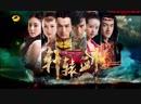 Xuan Yuan Sword Rift of the Sky Ep 23 DoramasTC4ever