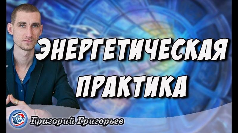 Энергетическая практика Как отпустить негативные события / Григорий Григорьев всегранивселенной