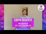 Сдача ремонта от MALINA HOUSE под ключ Оренбург Экодолье, ул. Аксакова 35