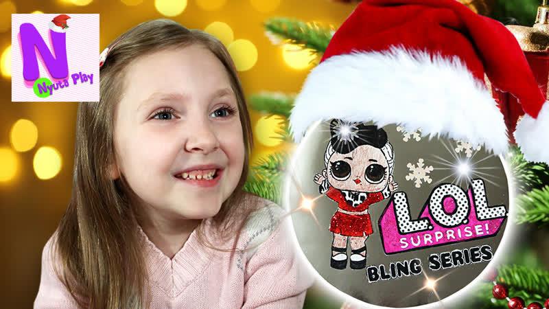 Новогодние куклы ЛОЛ Bling Series! Бумажные ЛОЛ своими руками! Nyuta Play