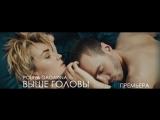 Полина Гагарина - Выше головы (премьера 18 июня 2018)