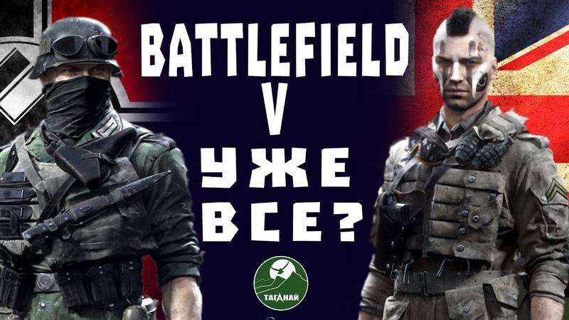 А как там Battlefield V Еще шевелится, или уже все