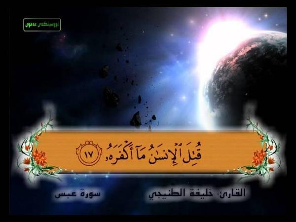المصحف المعلم سورة عبس الشيخ خليفة الطنيج16