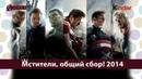 Мстители общий сбор 2014