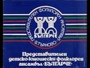 25 години ансамбъл Българче – град Велико Търново , 1993 година, юбилеен концерт