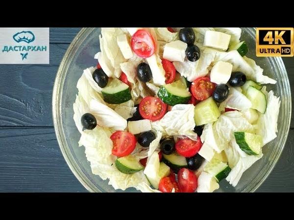 Летний, очень быстрый и полезный салатик! ☆ Рецепты ПП ☆ Салат