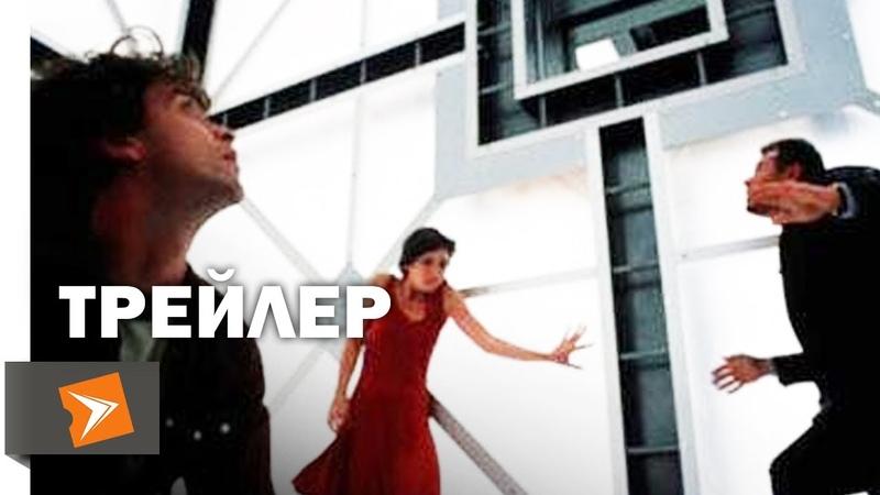 Куб 2 Гиперкуб (2002) | Трейлер 1 | Киноклипы Хранилище [EN]