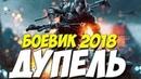 Боевик 2018 вжарил зэков ** ДУПЕЛЬ ** Русские боевики 2018 новинки HD 1080P