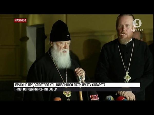 Брифінг Предстоятеля УПЦ Київського Патріархату Філарета